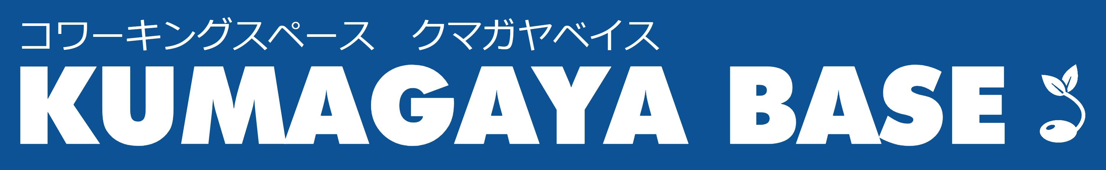 KUMAGAYA BASE(クマガヤベイス)